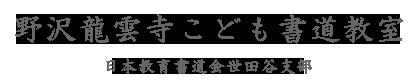 野沢龍雲寺書道教室